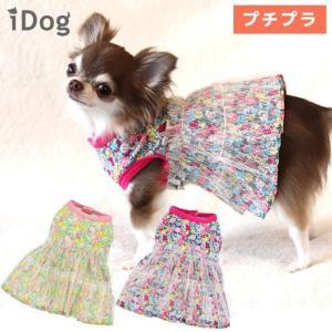 犬 服 セール iDog フラワーチュールワンピ アイドッグ