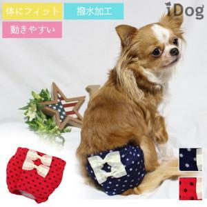 セール 40%OFF 犬用トイレ用品 iDog サニタリーパンツ 水玉リボン アイドッグ メール便OK|idog