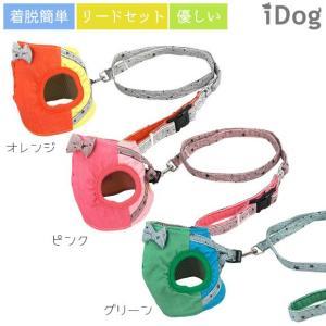40%OFF 犬 ハーネス iDog 犬用コンフォートハーネス リード付き リボンと切替ストライプスター アイドッグ メール便OK|idog