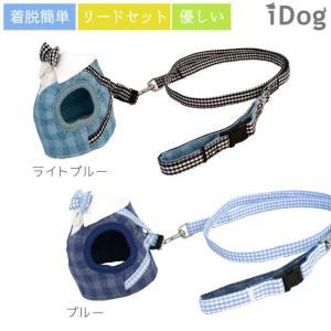 70%OFF 犬 ハーネス iDog 犬用コンフォートハーネス リード付き おすまし襟ギンガムチェック アイドッグ メール便OK|idog