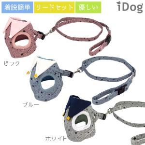 40%OFF 犬 ハーネス iDog 犬用コンフォートハーネス リード付き おしゃれ襟ストライプスター アイドッグ メール便OK|idog