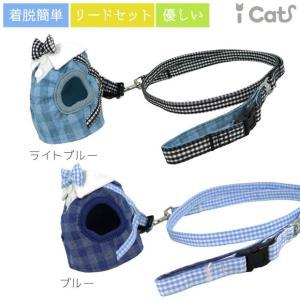 猫用首輪 猫ハーネスリード付 iCat おすまし襟ギンガムチェック アイドッグ メール便OK