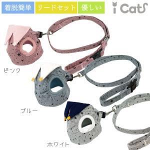 ネコちゃんの体型にフィットする、安全で優しいベスト型ハーネスです。 ストライプスター柄の身頃に、長め...