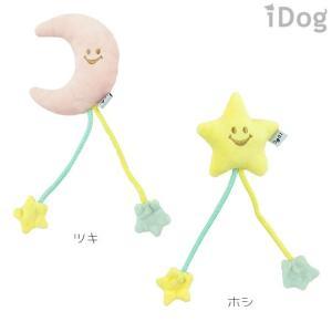 犬用品 iDog 夜空のおもちゃ 鳴き笛入り アイドッグ メール便OK|idog