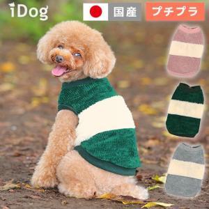 犬 服 セール iDog ベロア切替タンク アイドッグ メール便OK