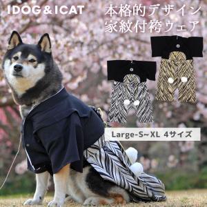 ちりめんの黒紋付きにスカート状の袴を縫いつけた、ワンピース型の紋付き袴です。 銀色の袴は和風の水玉柄...