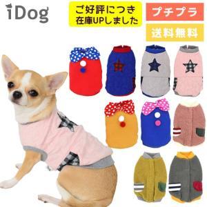 犬 服 セール iDog 送料無料 お試しペットウェア 秋冬 アイドッグ メール便OK