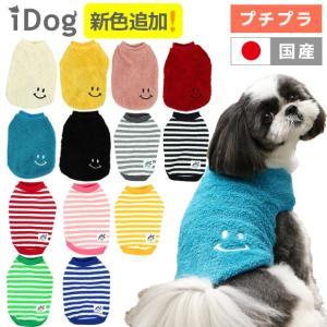 犬 服 セール iDog デイリータンク 秋 冬 アイドッグ