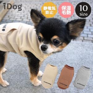 クーポン利用で150円OFF 犬の服 iDog Botania カンガルーポケットタンク 保湿ツヤU...