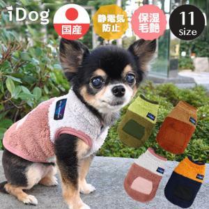 クーポン利用で150円OFF 犬の服 iDog Botania アウトドア切替タンク 保湿ツヤUP ...