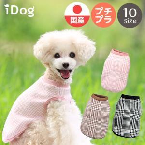 セール 30%OFF 3,980円以上送料無料 犬 服 セール iDog ハウンドトゥースタンク アイドッグ メール便OK idog