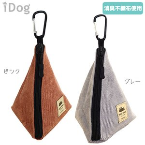 犬用散歩用品 iDog WALKA HOLIC 三角マナーポーチ コーデュロイ アイドッグ メール便OK|idog