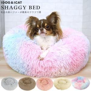 犬 ベッド  IDOG&ICAT シャギーベッド アイドッグ|idog