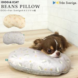 10%OFF 犬 ピロー IDOG&ICAT Botania ビーンズピロー スウェディッシュパターン IDOG×fran Sverige. アイドッグ ドッグウェア 小型犬 プードル|idog