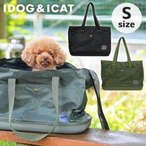 犬用キャリー IDOG&ICAT WALKA HOLIC セミハードボトム トートキャリーバッグ プレーンSサイズ|idog