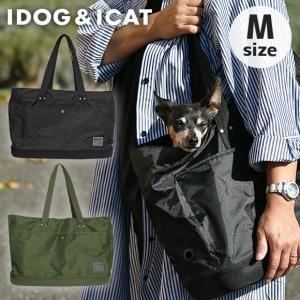犬用キャリー IDOG&ICAT WALKA HOLIC セミハードボトム トートキャリーバッグ プレーンMサイズ|idog