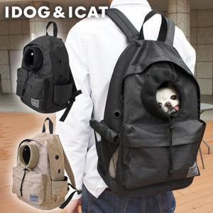 犬用キャリー IDOG&ICAT WALKA HOLIC オープンフェイスバックパック ベーシック アイドッグ|idog