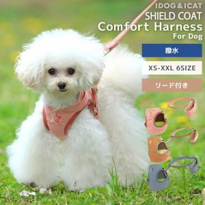 犬 ハーネス iDog 犬用コンフォートハーネス リード付き スター 防水 アイドッグ メール便OK チワワ トイプードル|idog