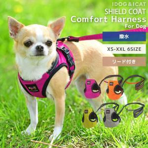 犬 ハーネス iDog 犬用コンフォートハーネス リード付き IDOG EQUIPMENT アイドッグ メール便OK|idog