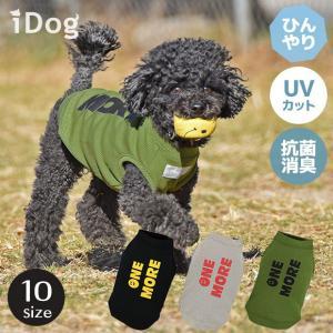 犬 服 iDog COOL ME ロゴプリントタンク 冷感 ひんやり アイドッグ メール便OK