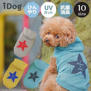 犬 服 iDog COOL ME スタープリントパーカー 冷感 ひんやり アイドッグ メール便OK