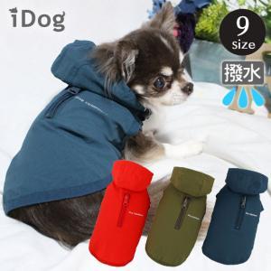 犬 服 iDog パッカブルライトレインコート IDOGEQUIPMENT 撥水 アイドッグ メール便OK チワワ プードル|idog