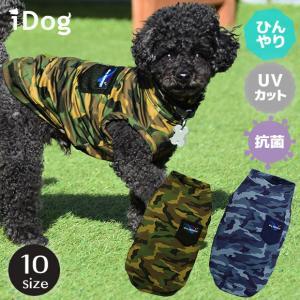 犬 服 iDog COOL Chill 迷彩タンクIDOG EQUIPMENT アイドッグ メール便OK チワワ プードル 春 犬服|idog