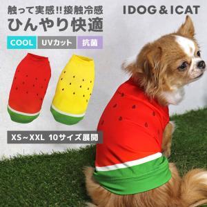 犬 服 iDog COOL Chill スイカタンク 接触冷感 アイドッグ メール便OK 熱中症対策 犬服 トイプードル チワワ クール|idog