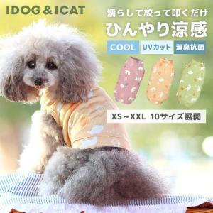 犬 服 iDog COOL ME シロクマタンク 冷感 ひんやり アイドッグ メール便OK 熱中症対策 犬服 トイプードル チワワ クール|idog
