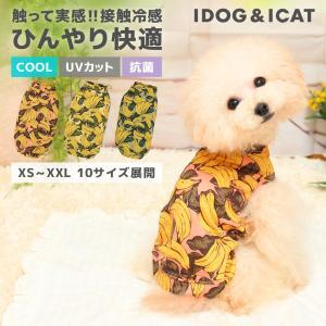 犬 服 iDog COOL Chill バナナタンク 接触冷感 アイドッグ メール便OK チワワ トイプードル 夏 犬服|idog