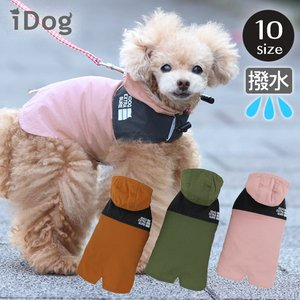 犬 服 iDog 切替イージーレインコート 撥水 反射 アイドッグ メール便OK チワワ プードル|idog