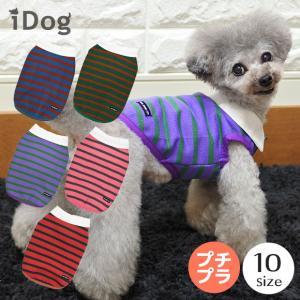セール 30%OFF 犬 服 セール iDog 裏起毛ラガータンク メール便OK 犬 服 安い 犬 服 冬 暖かい 犬の洋服 犬服 ペット服 プードル チワワ ダックス idog