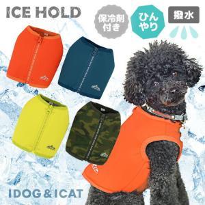 犬 IDOG ICE HOLD クーリングベスト 保冷剤付 撥水 メール便OK 熱中症対策 保冷剤 ...