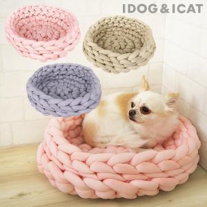 犬 ベッド IDOG&ICAT チャンキーニットベッド|idog