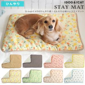 犬 マット IDOG&ICAT ひんやり防虫キルトマット アイドッグ|idog