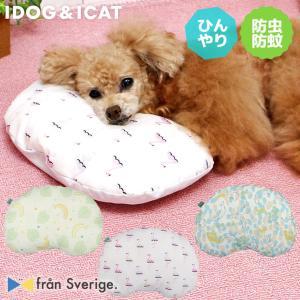 犬 マット IDOG&ICAT ひんやり防虫ビーンズピロー IDOG×fran Sverige. moscape COOL アイドッグ|idog
