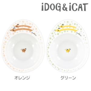 犬用食器 ドゥーエッグフードボウル 星とわんこ iDog アイドッグ 猫用食器