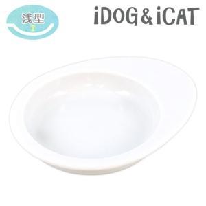 猫用食器 ドゥーエッグフードボウル浅皿 無地ホワイト iCat アイキャット