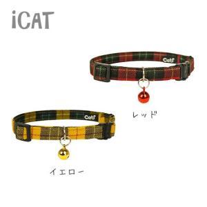猫用品 iCat カジュアルカラー ツイルチェック 猫用首輪...
