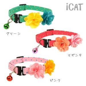猫用品 iCat ラブリーカラー ピンドット×Wフラワー 猫用首輪...