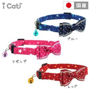猫ちゃんのためのポップなランダムスター柄カラー(首輪)です。  当社の自社工場(富山県)にて1本1本...