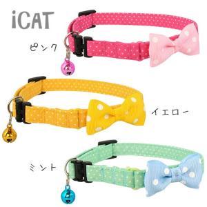 猫用品 ラブリーカラー ピンドット×水玉リボン iCat ア...