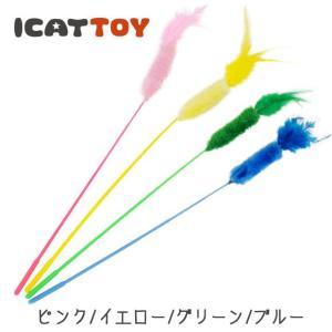 猫用品 猫 おもちゃ iCat アイキャット 羽つきニャンコ...