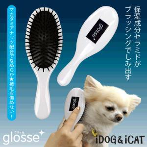 iDogスーパーSALE30%OFF/犬用トリミンググッズ  glosse グロッセ うるおいケアブラシ 猫用トリミング用品 換毛期