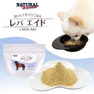 ドッグフード 犬用サプリメント ナチュラルハーベスト NATURAL Harvest レバエイド 150g|idog