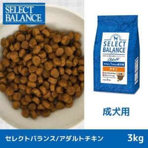 ドッグフード セレクトバランス SELECT BALANCE アダルトチキン 3kg 送料無料