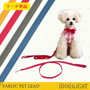 犬用品 iDog アイドッグ 布製リード単品  単色...