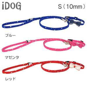 犬用品 リード・カラーセット ランダムスター×スターリボン iDog アイドッグ
