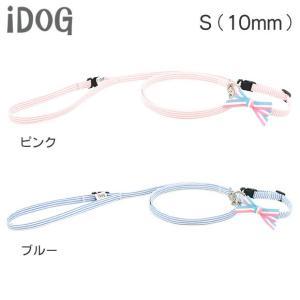 犬用品 リード・カラーセット ピンボーダー×パステルボーダーリボン iDog アイドッグ