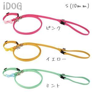 犬用品 リード・カラーセット ピンドット×水玉リボン iDo...